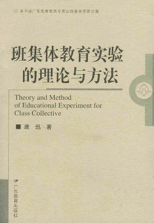 班集体教育实验的理论与方法