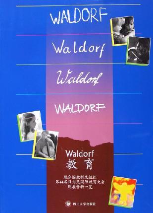 Waldorf教育-联合国教科文组织第44届日内瓦国际教育大会巡展资料一览