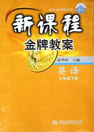 新课程金牌教案:英语(7下)(配人教版教科书) (平装)