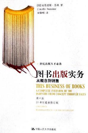 图书出版实务
