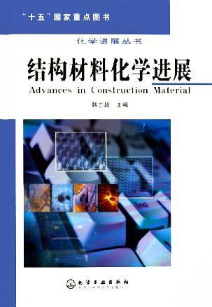 结构材料化学进展