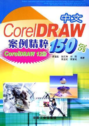 中文CoreIDRAW案例精粹150例