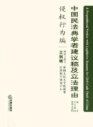 中国民法典学者建议稿及立法理由(侵权行为编)