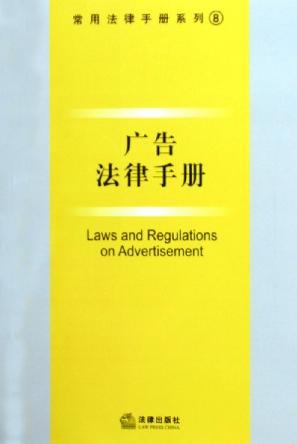 广告法律手册