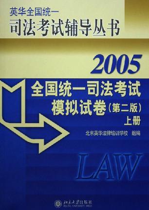 全国统一司法考试模拟试卷(上下册)