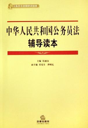中华人民共和国公务员法辅导读本