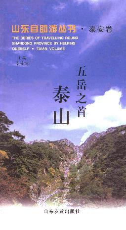 五岳之首  泰山