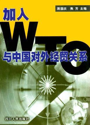 加入WTO与中国对外经贸关系