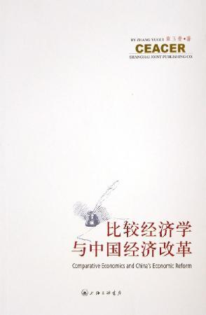 比较经济学与中国经济改革