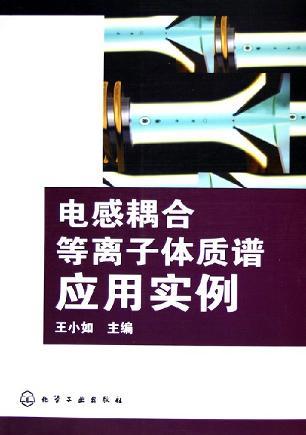 电感耦合等离子体质谱应用实例