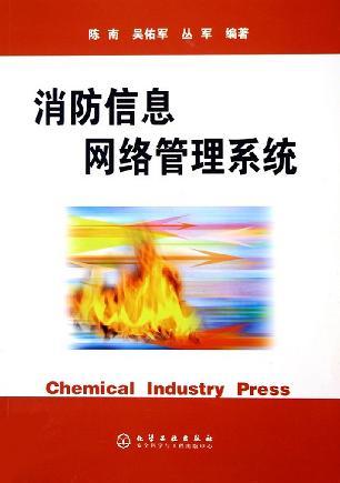 消防信息网络管理系统