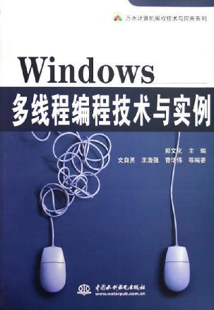 Windows多线程编程技术与实例