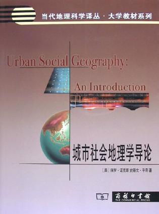 城市社会地理学导论