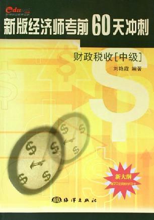 新版经济师考前60天冲刺。财政税收。中级