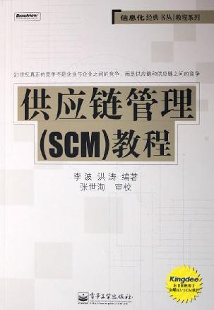 供应链管理(SCM)教程