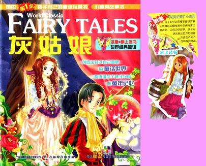 灰姑娘 洪恩·掌上名书系列世界经典童话