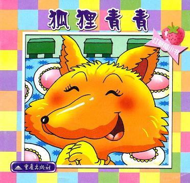 狐狸青青  红草莓小书