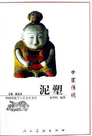 中国传统泥塑
