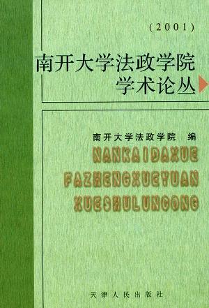 南开大学法政学院学术论丛.2001