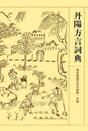 丹阳方言词典