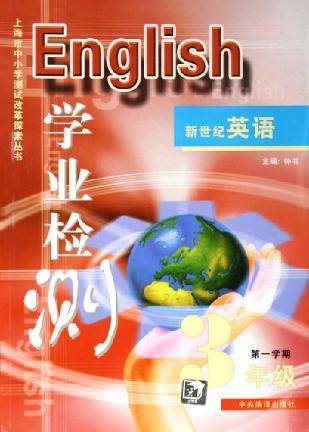 学业检测:新世纪英语(1年级)(第1学期) (平装)