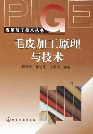 现代皮革机械设备使用与维护