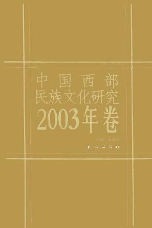 中国西部民族文化研究2003年卷