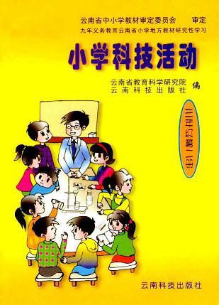 小学科技活动:三年级 第二册