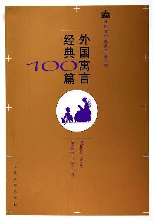 外国寓言经典100篇