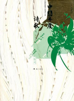2005中国年度诗歌