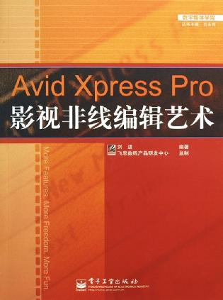Avid Xpress Pro影视非线线编辑艺术