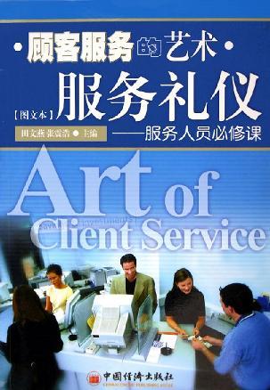顾客服务的艺术·服务礼仪