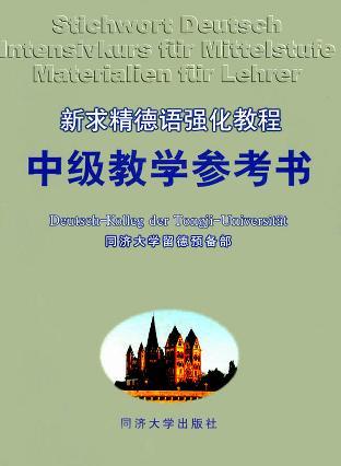 新求精德语强化教程中级教学参考书