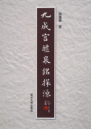 九成宫醴泉铭探源