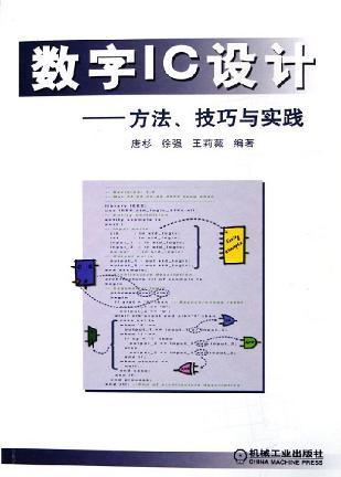数字IC设计