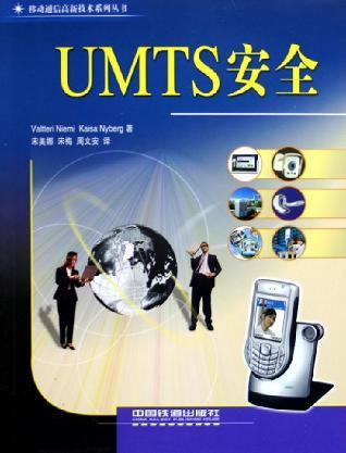 UMTS安全