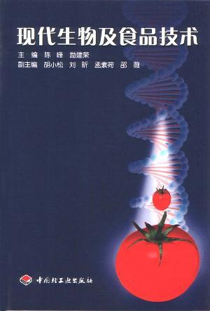 现代生物及食品技术