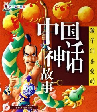 孩子们喜爱的中国神话故事