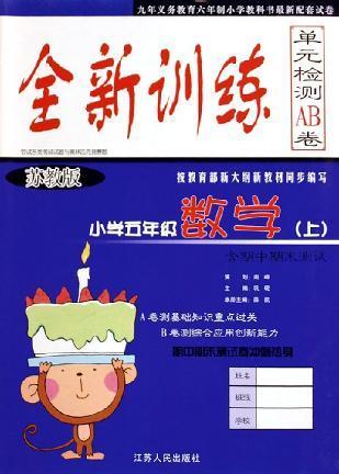 全新训练单元检测AB卷:小学5年级语文(上)(苏教版) (平装)