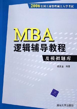 MBA逻辑辅导教程及模拟题库