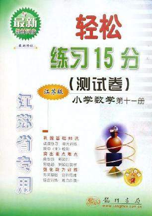 小学数学(第11册江苏版最新修订)/轻松练习15分测试卷 (平装)