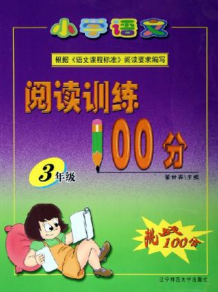 小学语文(3年级)-阅读训练100分-挑战100分