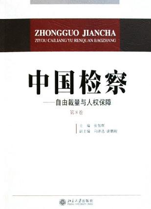 中国检察(第8卷)