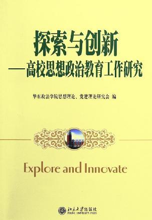 探索与创新