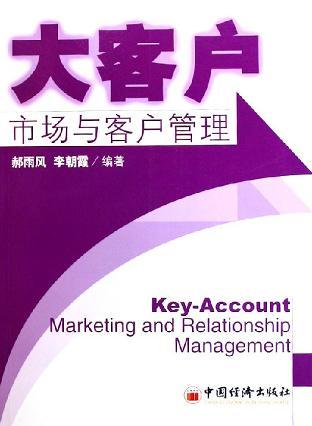 大客户市场与客户管理