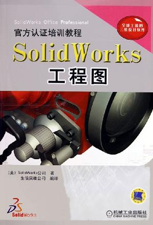 SolidWorks工程图