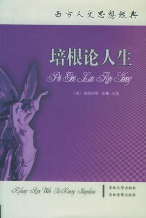 西方人文思想经典(全十册)