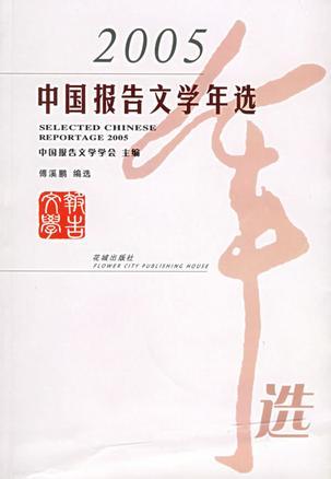 2005中国报告文学年选