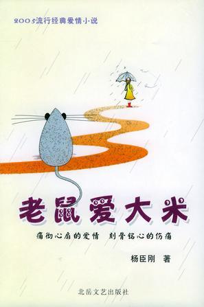 老鼠爱大米