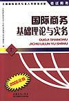 国际商务基础理论与实务